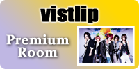 vistlip_premiumroom